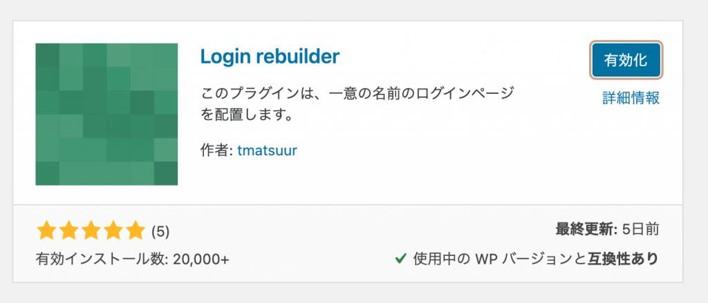 Login rebuilderプラグインの有効化