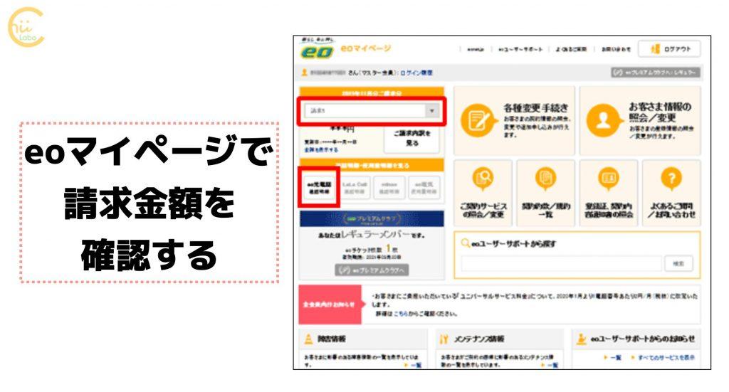 eoマイページで請求金額を確認する