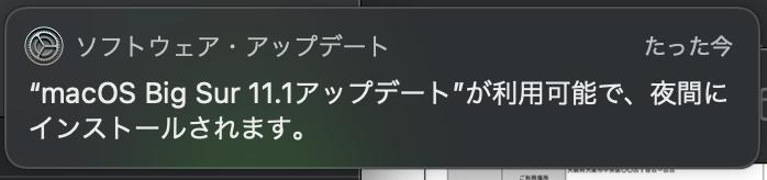 """""""macOS Big Sur 11.1アップデート""""が利用可能で、夜間にインストールされます"""