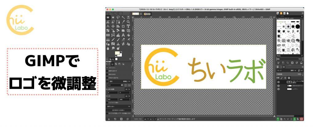 GIMPでロゴを微調整