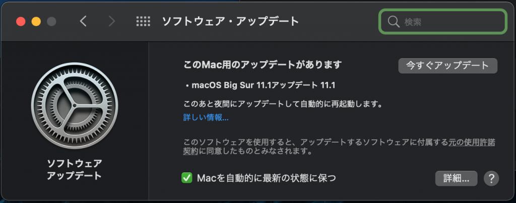 macOS Big Sur 11.1アップデート