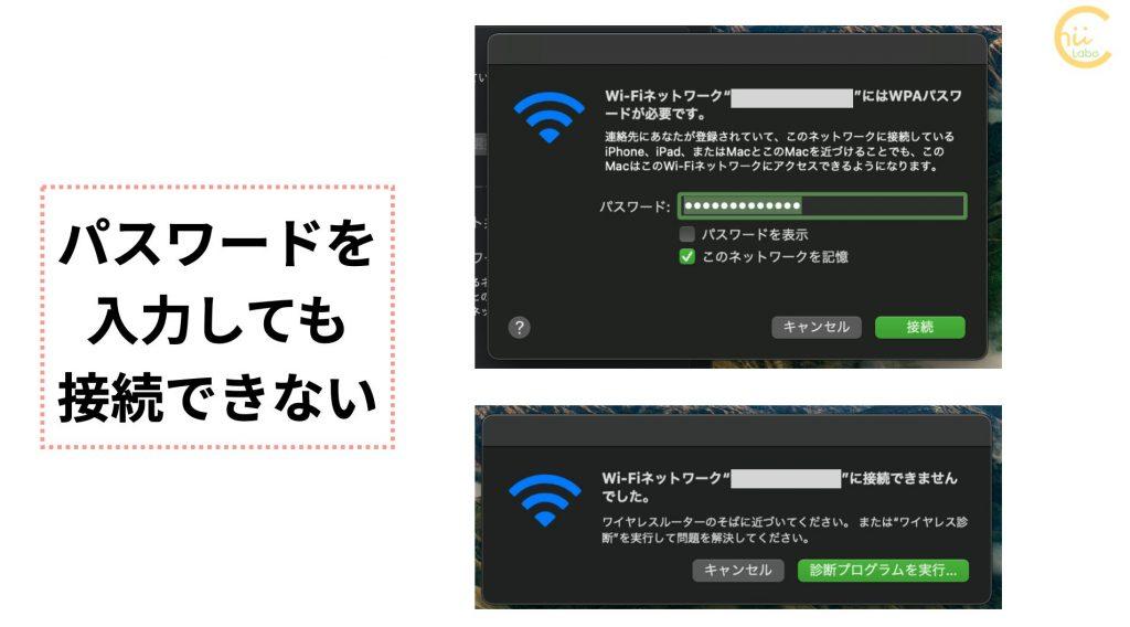 パスワードを入力してもWi-Fiに接続できない
