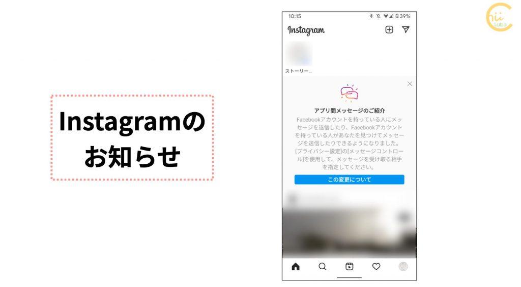 「アプリ間メッセージのご紹介」というInstagramのお知らせ