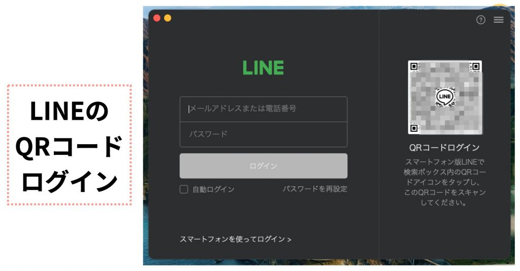 LINEのQRコードログイン