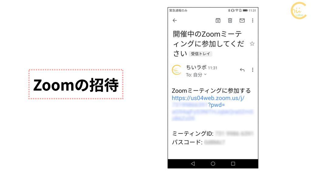 Zoomの招待メールをもらったら