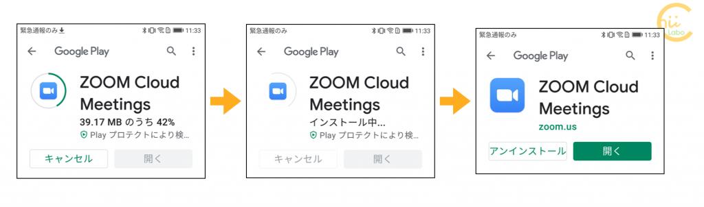 Zoomアプリをインストール中