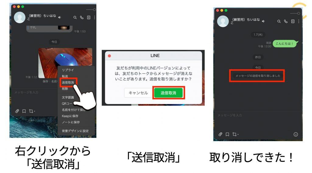 パソコン版LINEでの「送信取消」