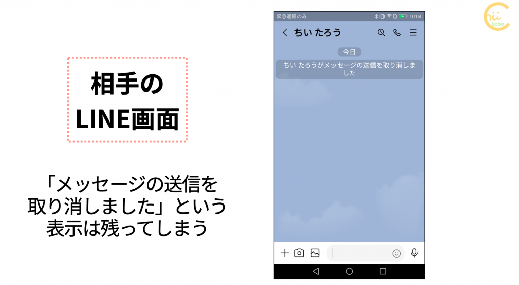 相手のLINE画面には、「〜がメッセージの送信を取り消しました」という表示が残る。