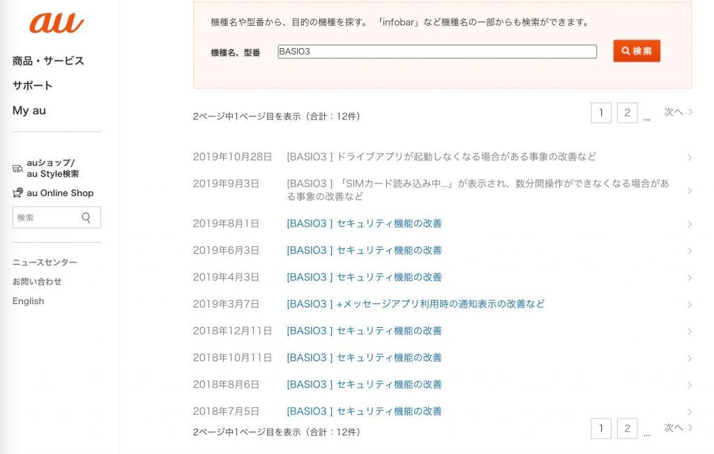 BASIO3の製品アップデート情報