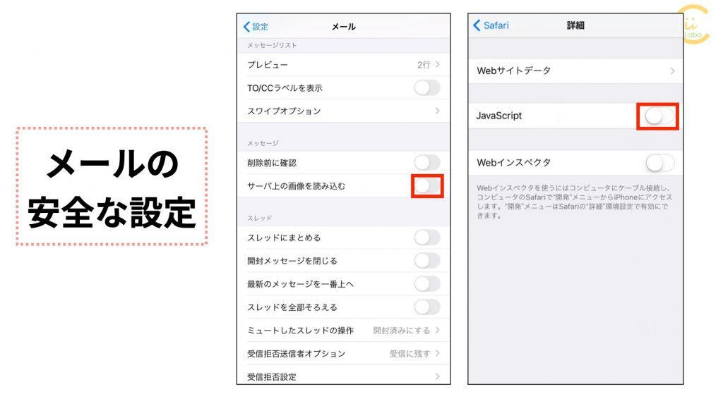 iPhoneで画像やスクリプトを読み込まない設定にする