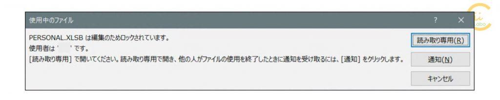使用中のファイル PERSONAL.XLSB は編集のためロックされています。 使用者は ' 〜〜 ' です。 [読み取り専用] で開いてください。読み取り専用で開き、他の人がファイルの使用を終了したときに通知を受け取るには、[通知] をクリックします。