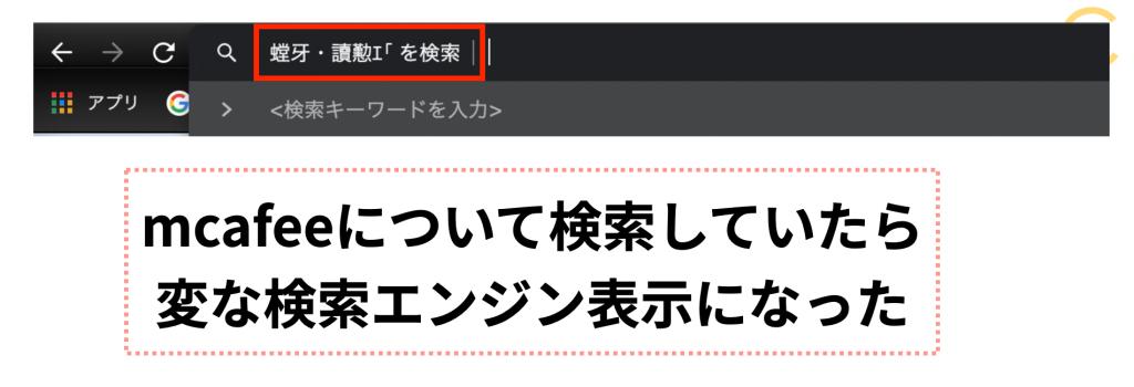 アドレスバーに「螳牙・讀懃エ「を検索」と表示された