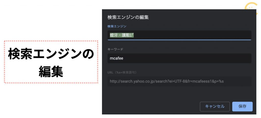 検索エンジンの編集