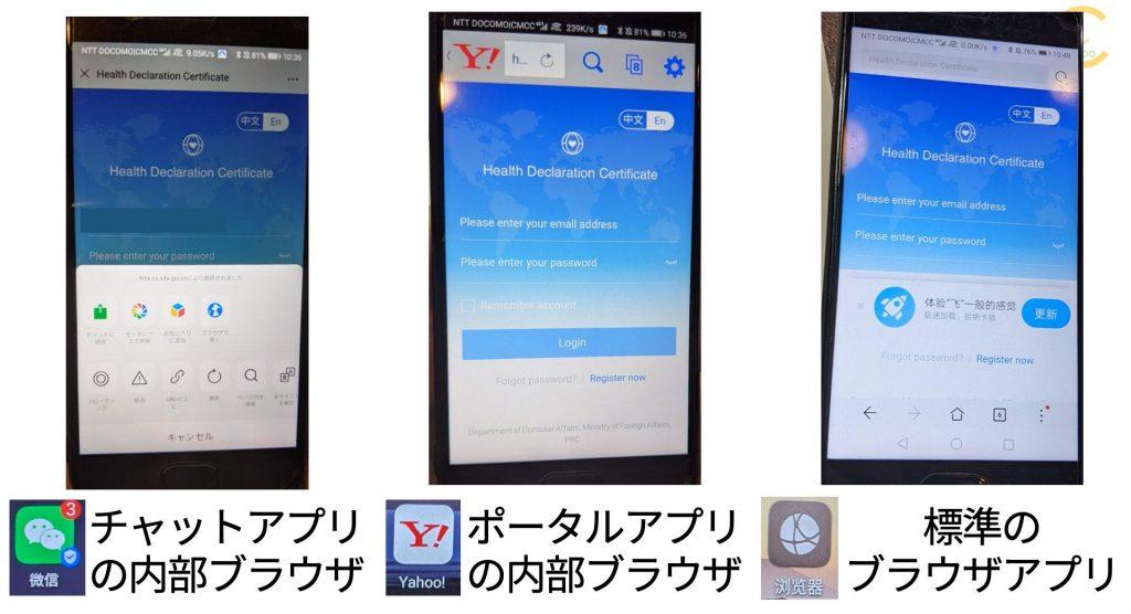 WeChat、Yahoo、標準ブラウザ