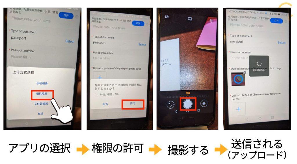 HUAWEI P10(中国版)のアップロードの手順