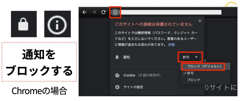 Chrome(パソコン版)でサイトの権限を変更する
