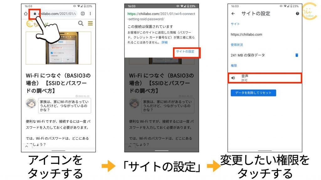 Chrome(スマートフォン版)でサイトの権限を変更する