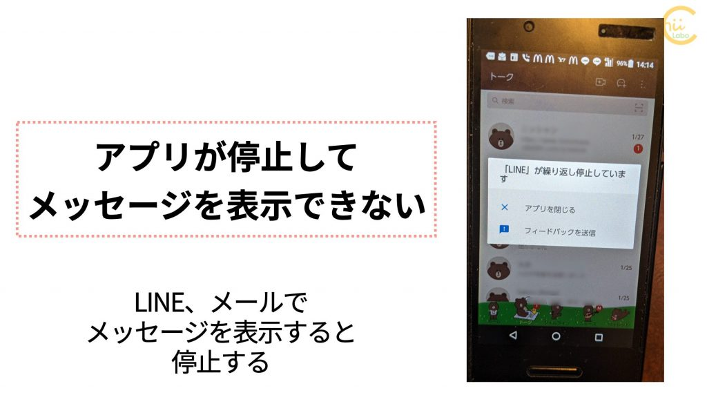 アプリが停止してメッセージを表示できない