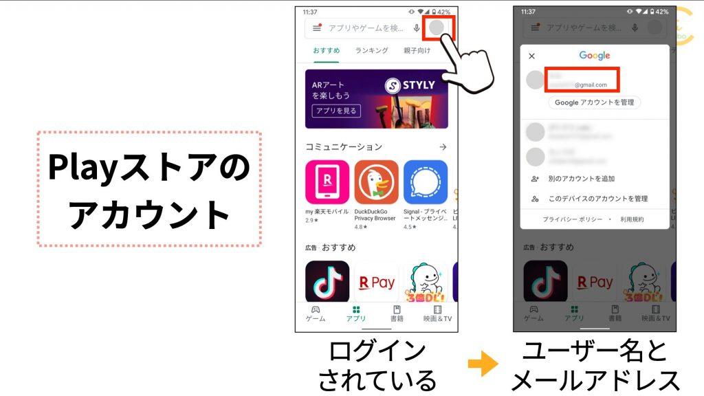 「Playストア」アプリでアカウント名が表示される
