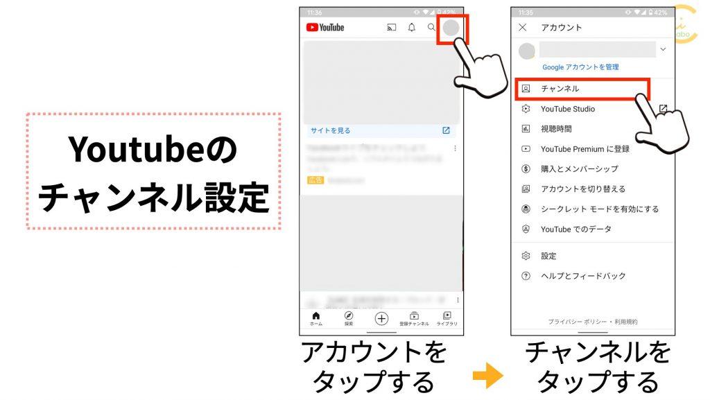 Youtubeのチャンネル設定