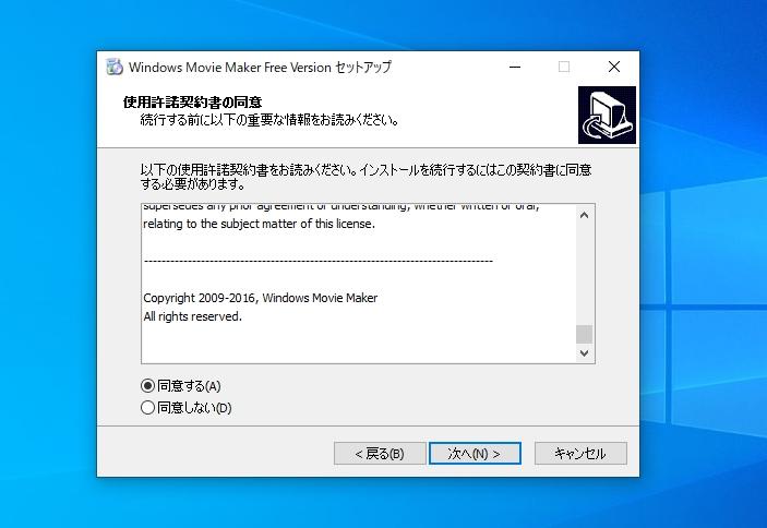 Windows Movie Maker Free Versionの使用許諾契約書