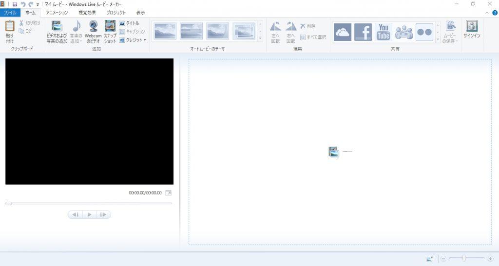 Windows Movie Maker Free Versionは完全にWindows Live Movie Maker
