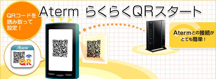 画像引用:QRコードを読み取って設定! AtermらくらくQRスタート for Android