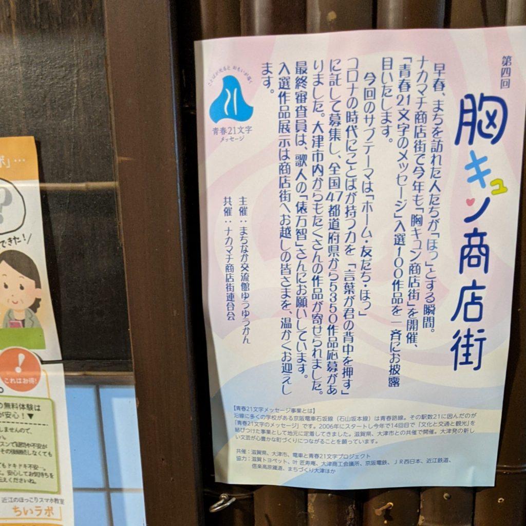 第4回 胸キュン商店街のポスター
