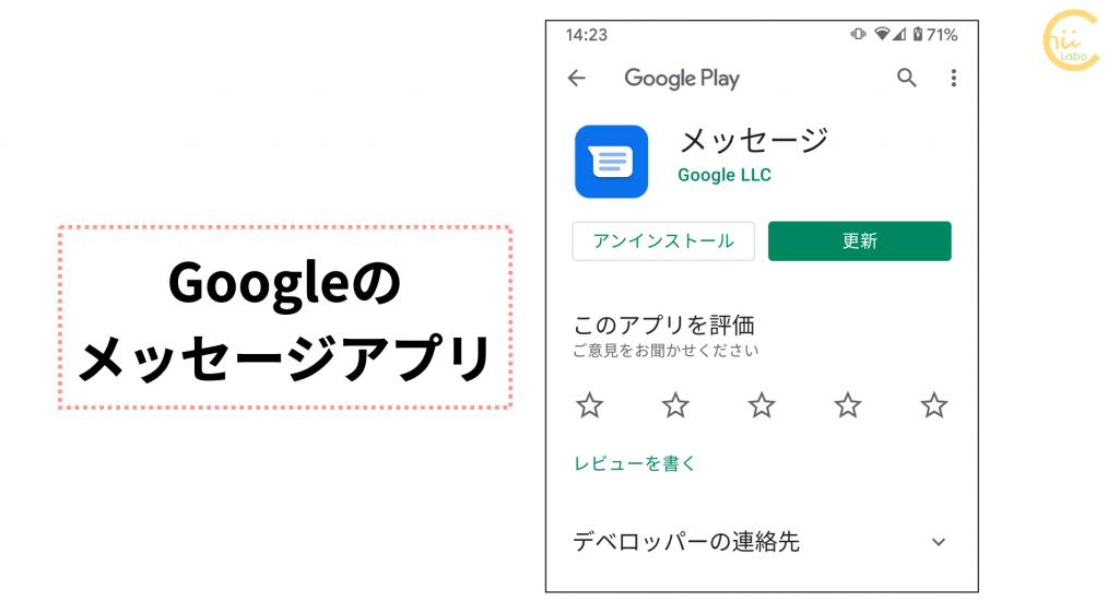 Googleのメッセージアプリ