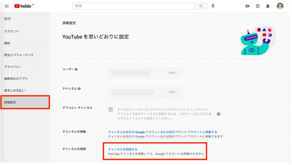 Youtubeの詳細設定