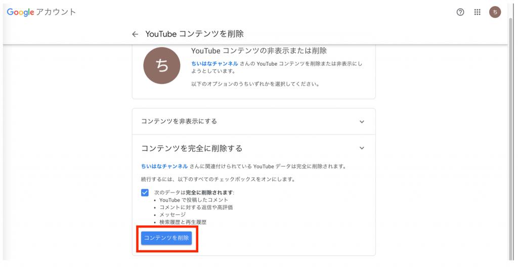 Youtubeコンテンツを削除