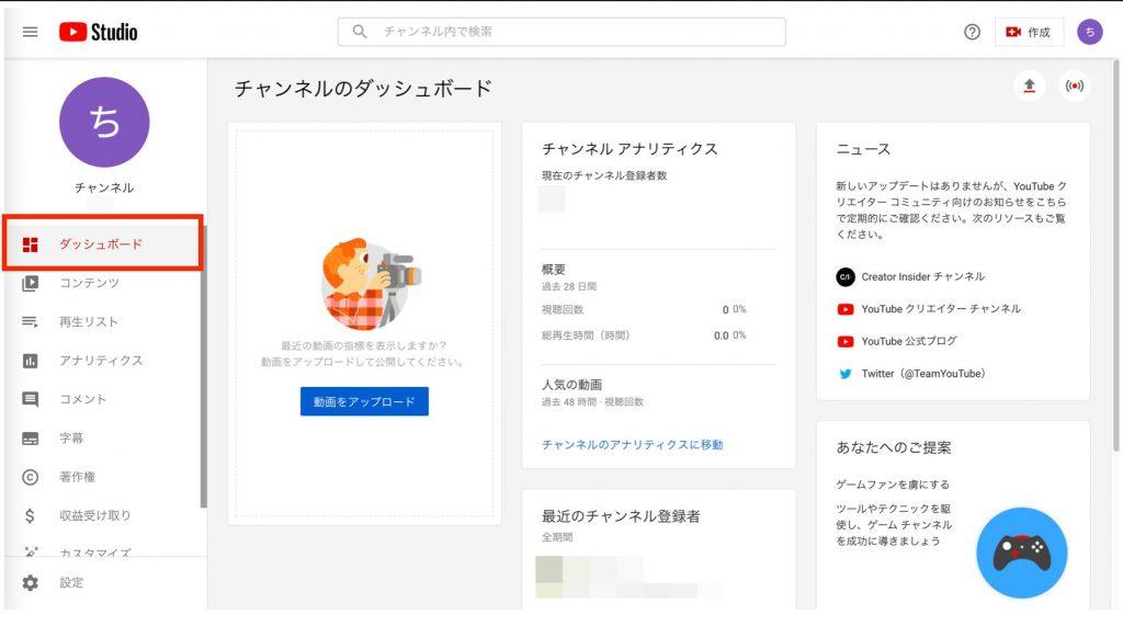 Youtube Studioのダッシュボード
