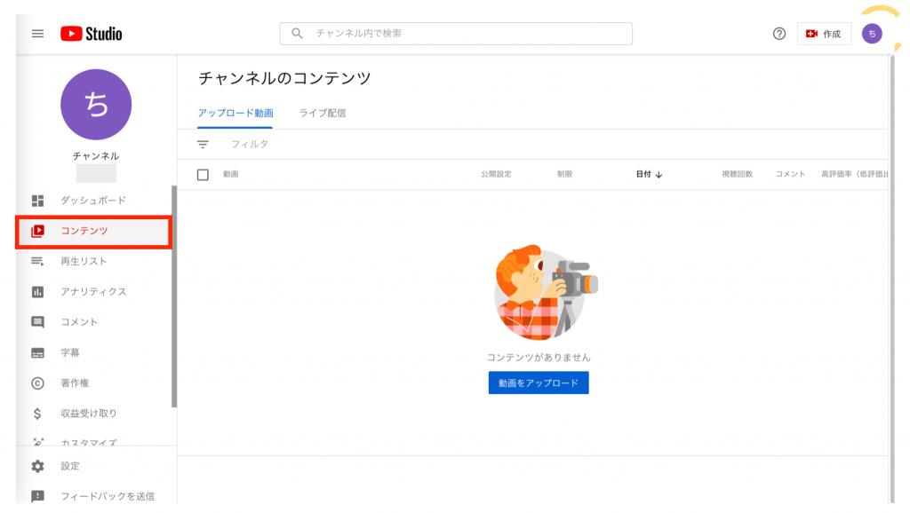 Youtube Studioのコンテンツ管理画面