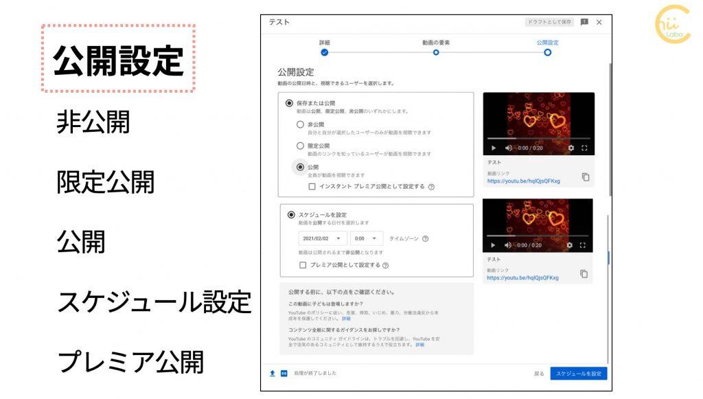 Youtube 動画の公開設定