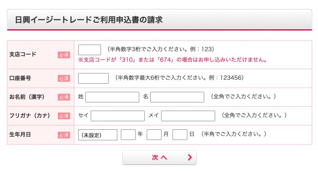 日興イージートレードの利用申込書の請求