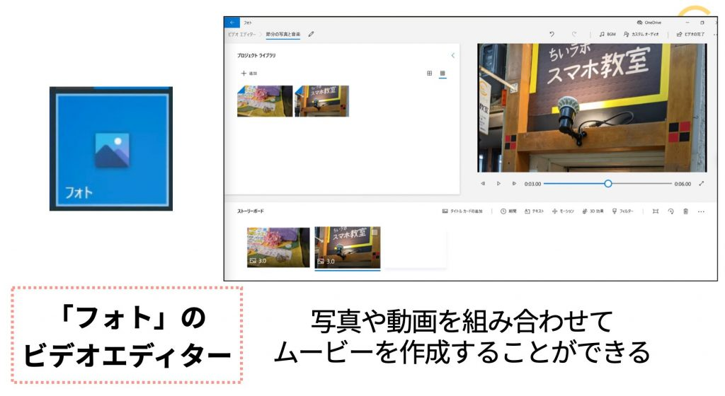 「フォト」アプリには、ビデオ エディター機能がある