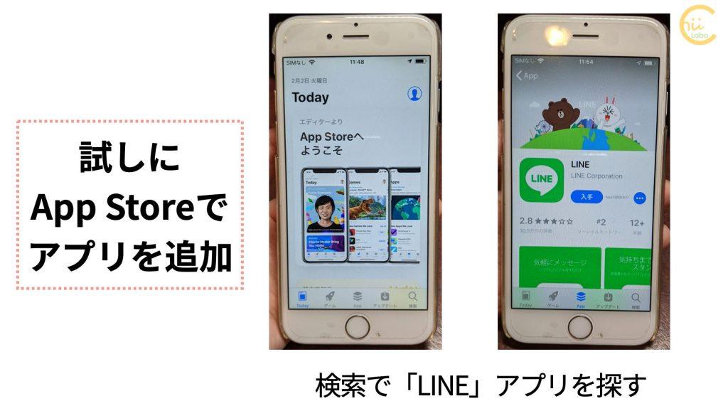 試しに LINE アプリを検索した