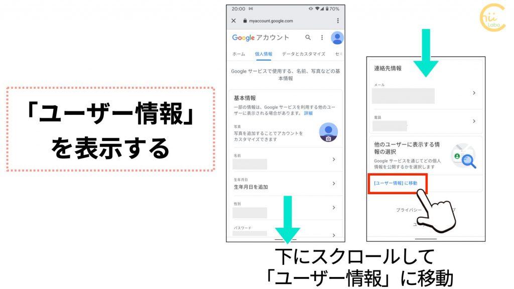 ユーザー情報に移動する