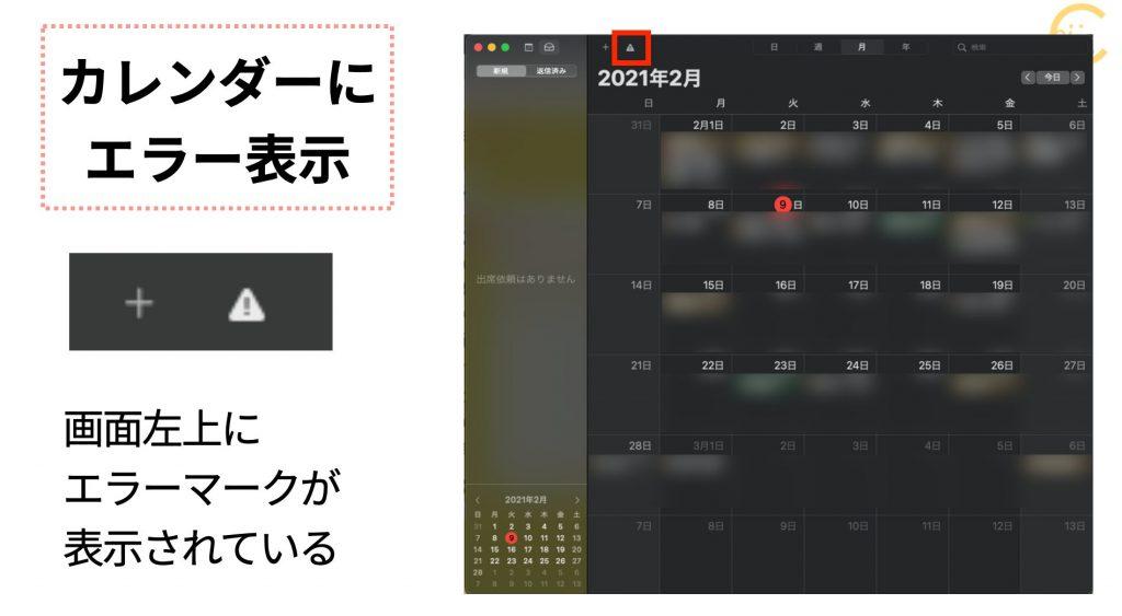 カレンダーの左上にエラー表示