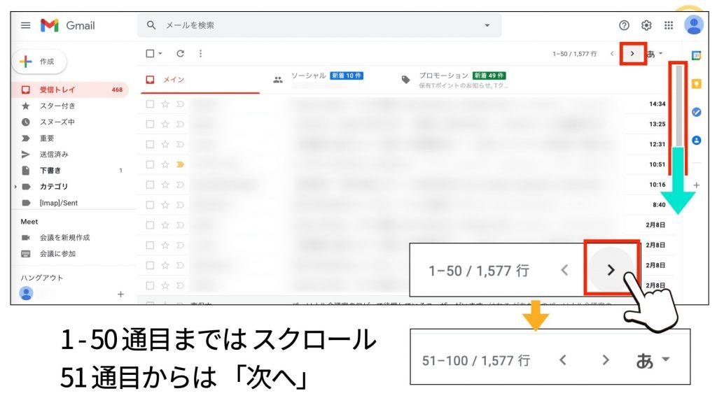 ウェブ版Gmailで51通目からを表示するには「次へ」