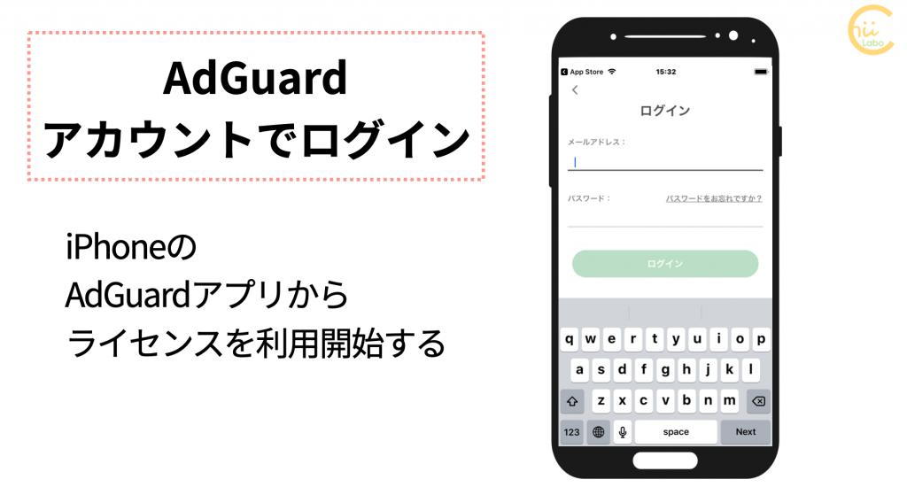 iPhoneのAdGuardアプリでログインする