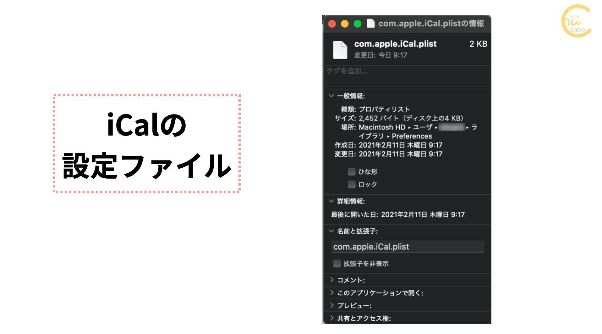 iCal.plistの情報