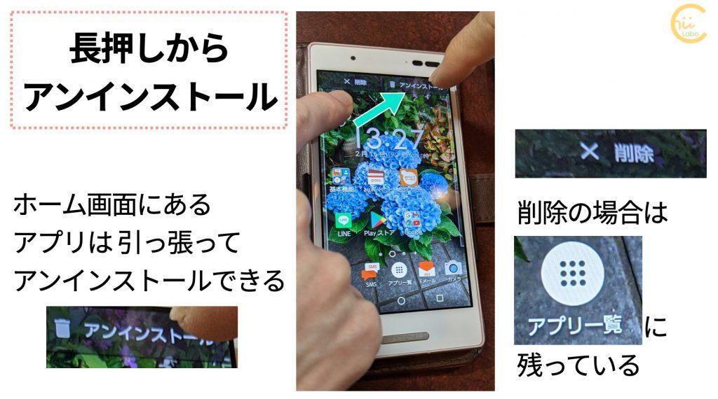 ホーム画面からアプリをアンインストールする(KYV42の場合)