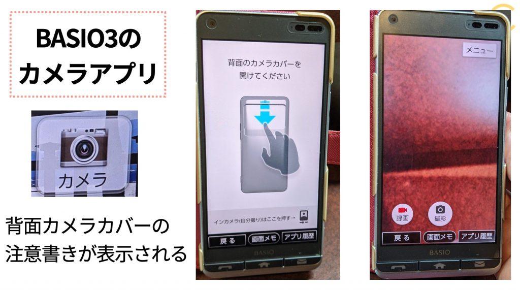 BASIO3のカメラアプリ