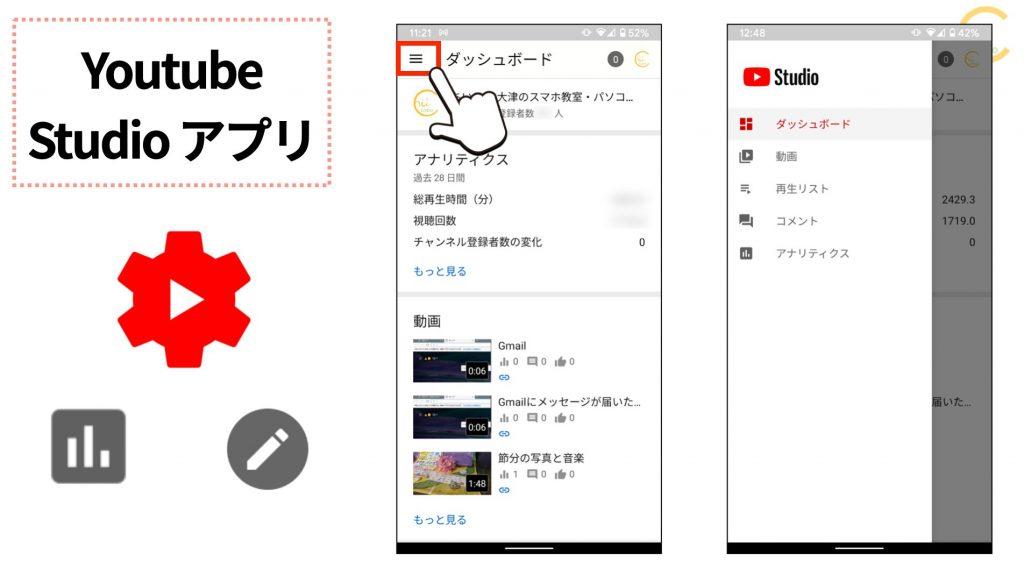 Youtube Studioアプリの画面