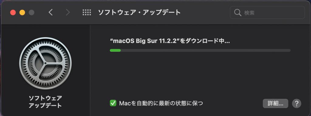 """""""macOS Big Sur 11.2.2""""をダウンロード中"""