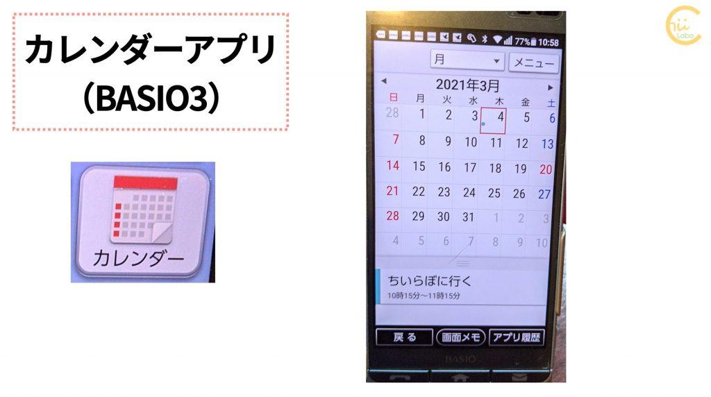 カレンダー(BASIO3)
