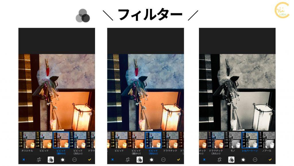 写真の色合いを変更する