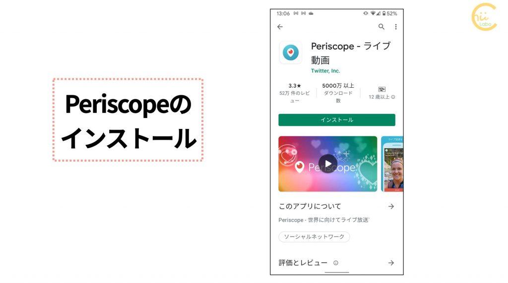 Periscopeのインストール