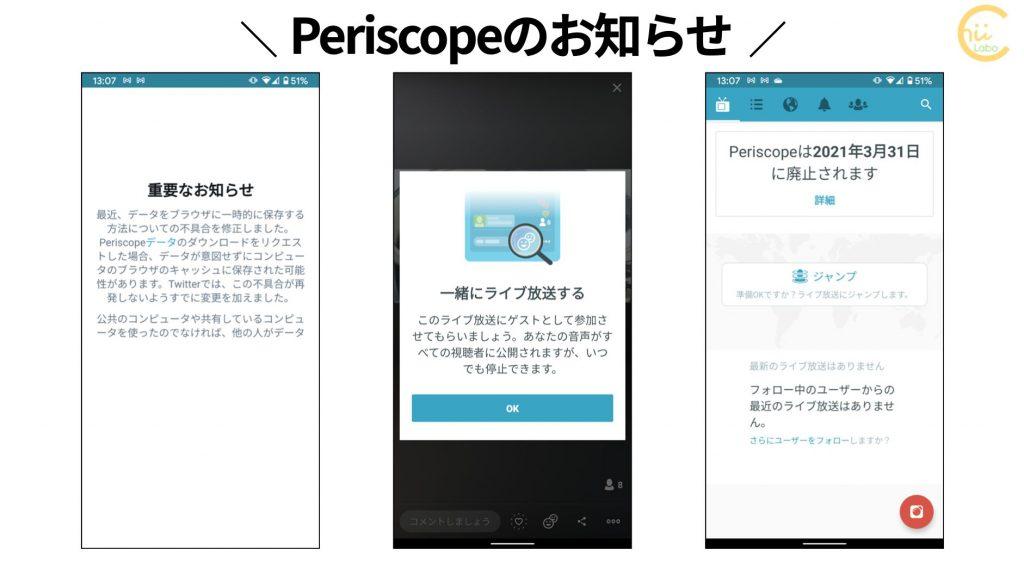 Periscopeのお知らせ